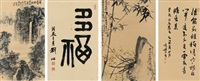 书画 (painting and calligraphy) (4 works) by various chinese artists