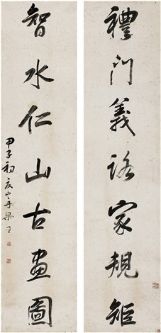 行书 七言联 seven character in running script couplet by liang tongshu