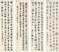 书法 (calligraphy) (4 works) by various chinese artists