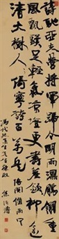 行书五言诗轴 (five character poem in running script) by jiao yuanbo
