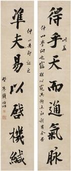 行书 七言联 (seven-character in running script) (couplet) by qian bojiong