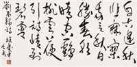 书法 (calligraphy) by xu qingping