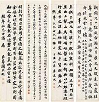 熙年上款 (in 4 parts) by yang yisun, li hongyi, shen bingcheng, and gu wenbin