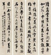 苏轼诗 (in 4 parts) by lin changmin