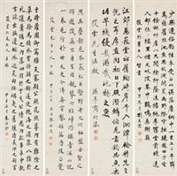 书法 (in 4 parts) by liu chunlin, zhang qihou, zhu ruzhen and shang yanliu