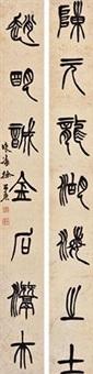 篆书七言联 (couplet) by xu sangeng