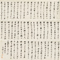 行书卷 手卷 纸本 by liang tongshu
