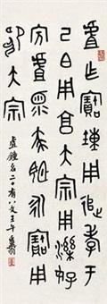 临虘钟铭文 by deng sanmu