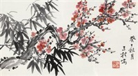 双清 (bamboo and plum blossom) by luo sangui