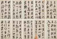 草书书谱册 册页 纸本 by dong qichang