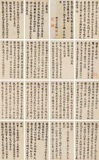 小楷书册 册页 纸本 by wang youdun