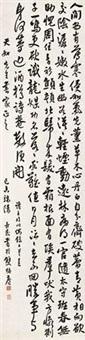 读王临川二首大轴 by lin changmin