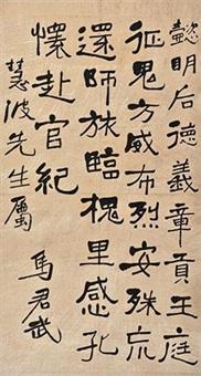 曹全碑赞文大轴 by ma junwu