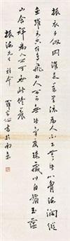书法 by luo jialun
