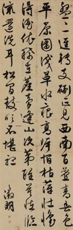 行书诗轴 calligraphy by wen zhengming
