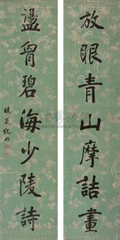 楷书七言联 对联 (calligraphy) (couplet) by ji yun