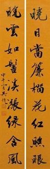 书法对联 (couplet) by wu hufan