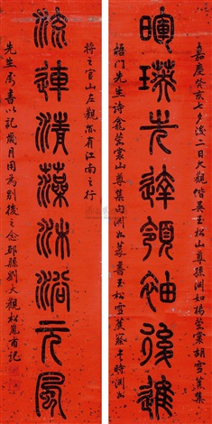 calligraphy couplet by liu daguan