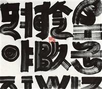 新道场书法no.3 by hu youben