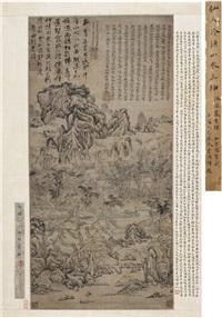 溪山飞瀑图 (landscape) by leng qian