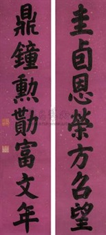 楷书七言联 对联 (calligraphy) (couplet) by emperor daoguang