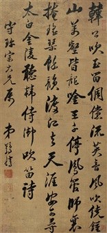 行书五言诗 (calligraphy) by lin e teng