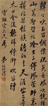 行书五言诗 (calligraphy) by lin e teng