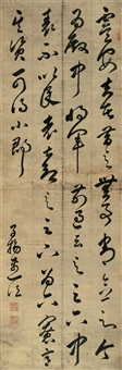 草书 (calligraphy) by lian jiang