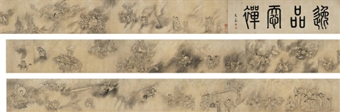 摹李公麟画 painting after li gonglin frontispiece by wen jia by qiu ying