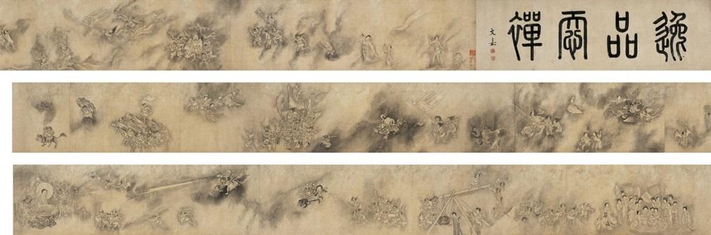摹李公麟画 painting after li gonglin frontispiece by wen jia by qiu ying