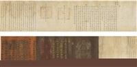 雍正诰命 (imperial mandate) by emperor yongzheng