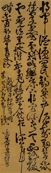 cursive script (poem) by hong chengjun