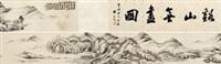 溪山无尽图卷 (landscape) by ming jian