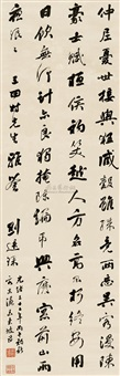 running script (poem) by liu tingchen