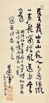 书法立轴 by xiao jun