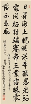 running script (poem) by xu zizhong