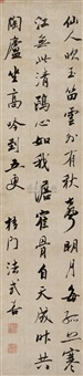 行书五言诗 (calligraphy) by fa shishan