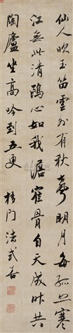 行书五言诗 calligraphy by fa shishan