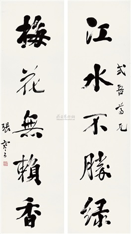 行书五言联 calligraphy in running script 2 works by zhang jian