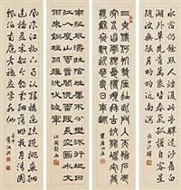 篆书 (in 4 parts) by deng sanmu