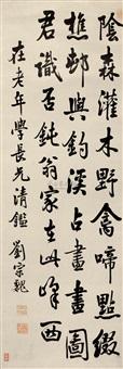 行书七言诗 (calligraphy) by liu zongwei