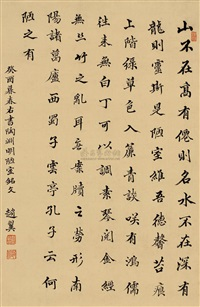 running script by zhao yi