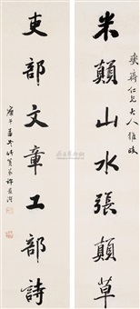 calligraphy in running script (couplet) by xu jingcheng