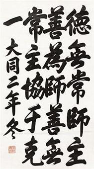 书法 by emperor xuantong