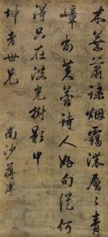 行书七言诗 (calligraphy) by jiang pu