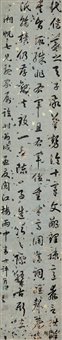 草书临书谱 (calligraphy) by xu naiji