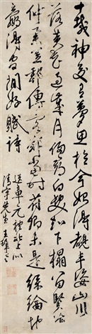 calligraphy by wang zhideng