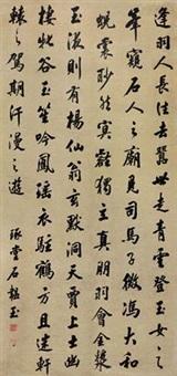 楷书 (calligraphy) by shi yunyu