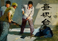 查砚台连环画封面原稿 (original work of the cover of the comic book strip confiscating the inkstone) by xu mangyao