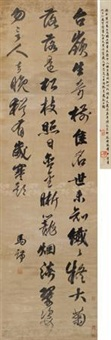 行书七言诗 (calligraphy) by ma duan